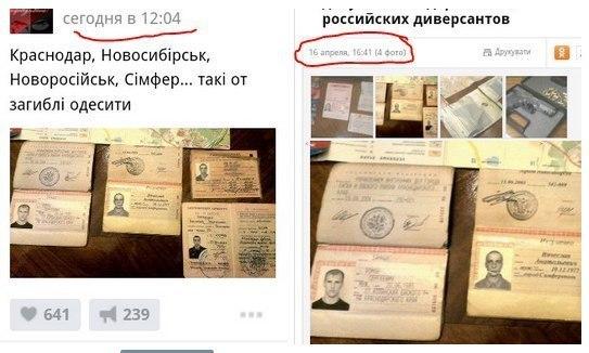 Во время трагедии в Одессе в 2014 году c Куликова поля шло активное общение по телефонам с абонентами из России, - Нацполиция - Цензор.НЕТ 4302