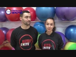 💃 Семейный дуэт тоболяков готовится к чемпионату мира по уличным танцам