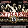 14 сентября - CATHARSIS 15 ЛЕТ ГРУППЕ- Sin City