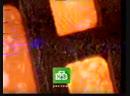 Анонсы и реклама (НТВ, 23.05.2010) 3