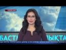 сюжет Евразия_каз.яз. от 17.05.2018г.
