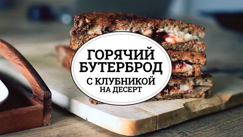 Горячий бутерброд на десерт sweet flour