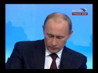 Путин 11.01.2014год Конфуз