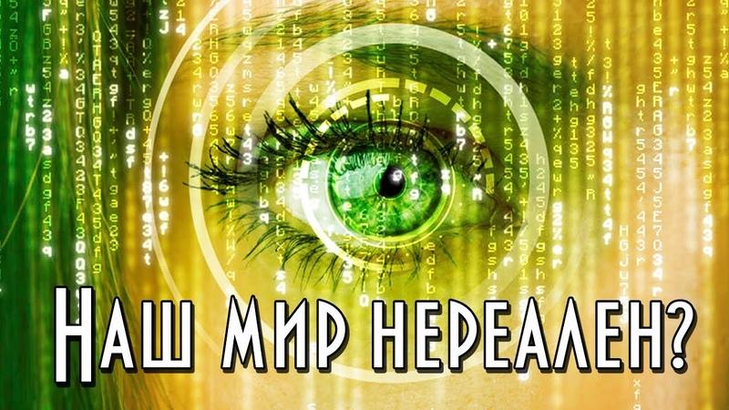 Наш мир нереален? | Матрица | Виртуальная реальность