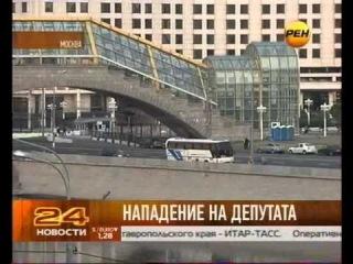 Депутат ЛДПР впал в кому после нападения на дороге