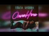 ПРЕМЬЕРА ТРЕКА!  Ольга Бузова - Одна Ночь  (Аудио 2018) #ольгабузова