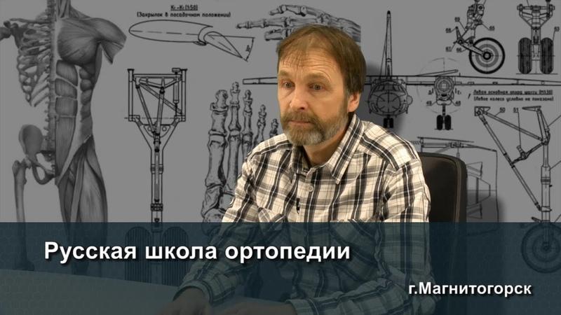 Русская школа ортопедии. Вводная лекция. Лекция 1