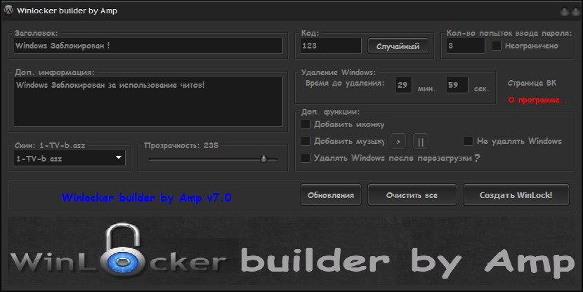 скачать Winlocker Builder - фото 10