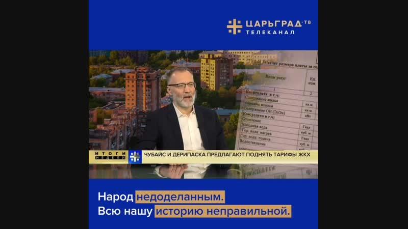Сергей Михеев, обозреватель телеканала Царьград об олигархах