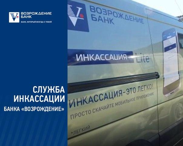 Служба инкассации банка «Возрождение» существует с 1993 года. Она охва