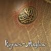 Священный Коран (Видео в формате HD)