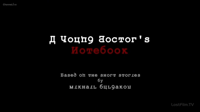 A Young Doctor's Notebook | Записки юного врача — заставка