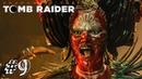 НАПАДЕНИЕ ДИКАРЕЙ! ► Shadow Of The Tomb Raider Прохождение 9