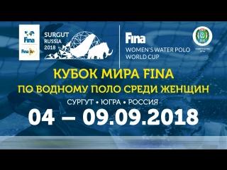 Водное поло Сургут-2018