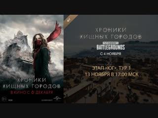 Playerunknown's battlegrounds турнир «хроники хищных городов». тур 1 «юг»