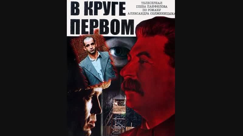 В круге первом (2006). 3-4 серии