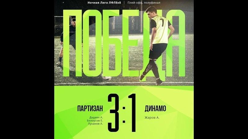 (1 -й тайм)ФК ПАРТИЗАН- ФК ДИНАМО 3:1(2:0) 1/2 Финала Малый Кубок NNFL CUP-2018.
