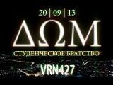 Видео-отчет   ΔΩΜ - F13   Следующая вписка: ΔΩΜ - VRN427   20.09.13