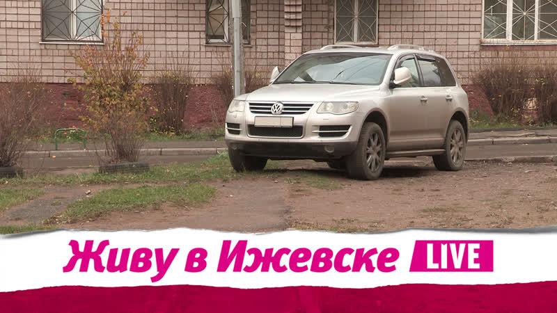 Живу в Ижевске 17.10.2018