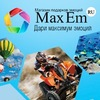 Магазин подарков-эмоций MaxEm.ru