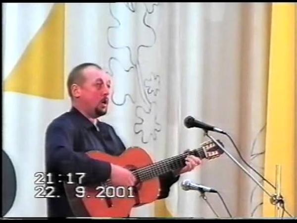 Виталий Верушкин. Концерт 22.09.2001. 35. Гори, гори моя звезда...