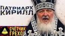 Гундяев ГРЕШНИК счётчик грехов feat BESNOV ты иллюминат