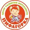 Ментальная арифметика «Пифагорка», Волгоград