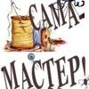 Сама-Мастер - сайт о рукоделии