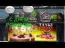 Поздравление танков онлайн с днём рождения от КЕР СЕР