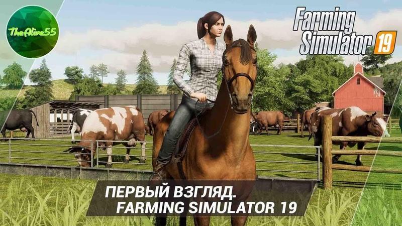 [ПЕРВЫЙ ВЗГЛЯД] FARMING SIMULATOR 19 (НАС СНОВА Н@ЕБАЛИ!?)