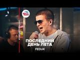 Feduk - Последний день лета (LIVE Авторадио, шоу Мурзилки Live, 13.09.18)
