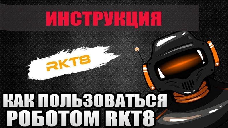 🤖 ИНСТРУКЦИЯ К РОБОТУ RKT8 / RKT8 ROBOT INSTRUCTION