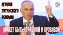 Агония режима может быть страшной Гарри Каспаров