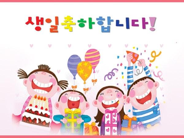 Корейские поздравления в картинках
