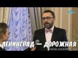 Ленинград — Дорожная (Чудесная песня о расставании)