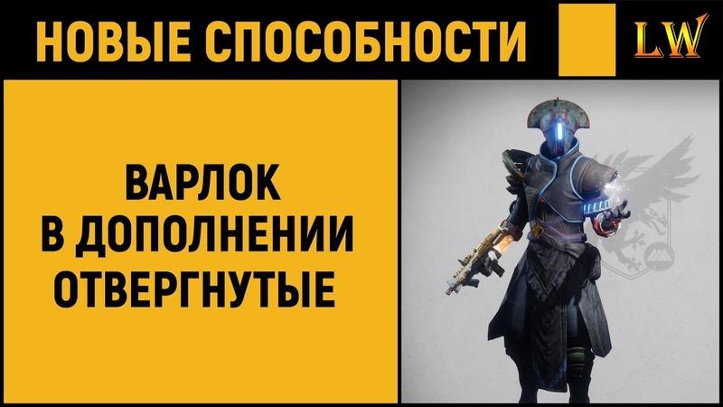 DESTINY 2 l Новые способности Варлока в Отвергнутых