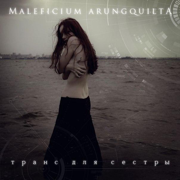 Вышел новый альбом MALEFICIUM ARUNGQUILTA - Транс для сестры (2013)