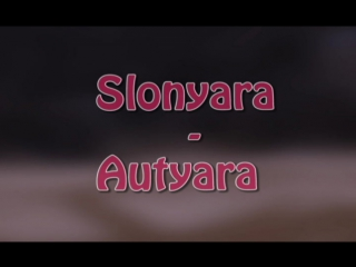 Слоняра - Аутяра