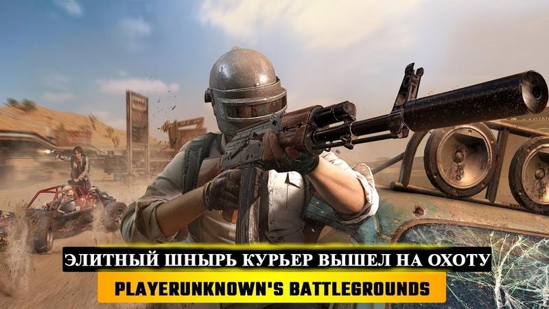 🍳 ЭЛИТНЫЙ ШНЫРЬ КУРЬЕР ВЫШЕЛ НА ОХОТУ! 🔫 PUBG - PlayerUnknowns Battleground