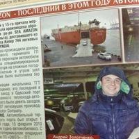 Аватар Андрея Золотченко