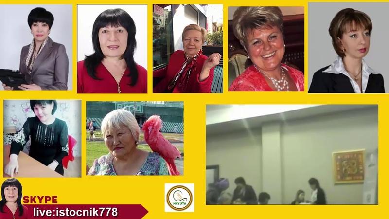 NAYUTA НАЮТА Видеомост Казахстан, Турция, Грузия, Россия, Украина и наша лидерская команда!