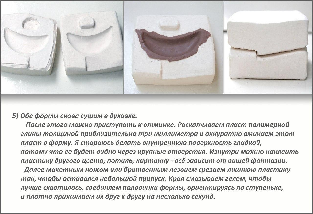 формы гипсовые для отминки инструкция