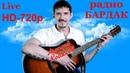 Аркадий Кобяков на радио Бардак