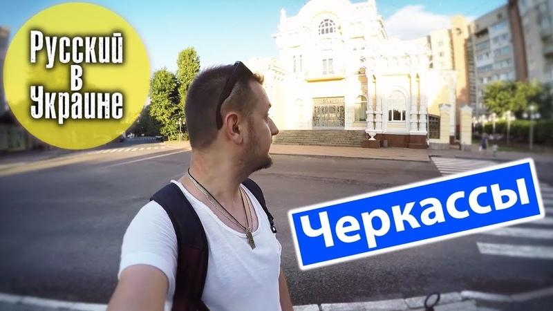 РУССКИЙ В УКРАИНЕ ЧЕРКАССЫ