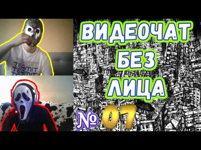 Видеочат без лица 07 Мазохист