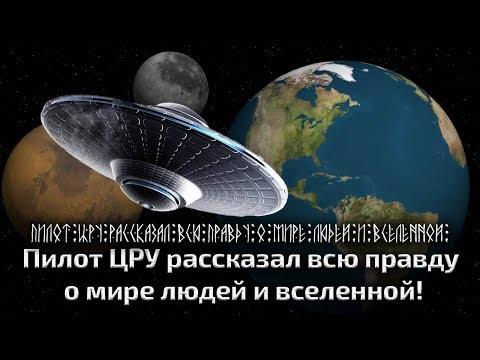 Пилот ЦРУ рассказал всю правду о мире людей и вселенной!