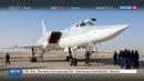 Новости на Россия 24 Российские Ту 22 размещены на иранской авиабазе Хамадан