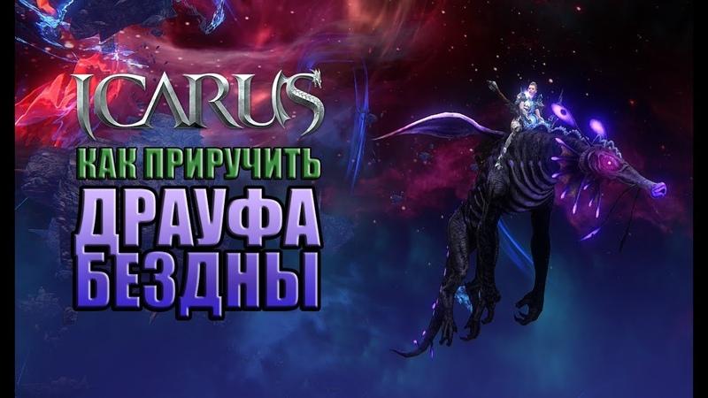 Icarus Как приручить Драуфа Бездны