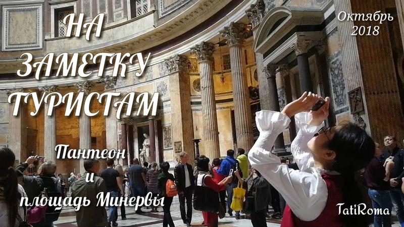 На заметку туристам. Пантеон, площадь Минервы и слоник Бернини в Риме
