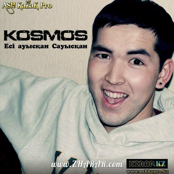 Қазақша Бейне Клип: KOSMOS - Балалығымның аспаны (2013)